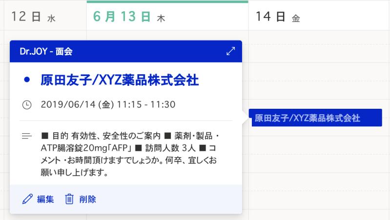 スクリーンショット 2019-06-13 14.47.11