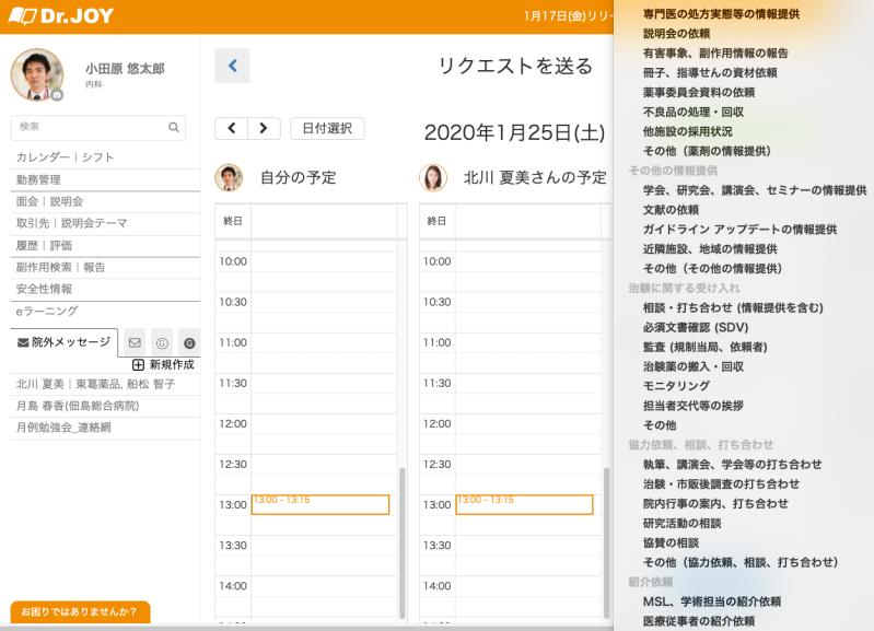 スクリーンショット 2020-01-15 17.55.37