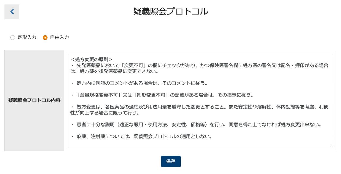 スクリーンショット 2020-07-01 19.11.59